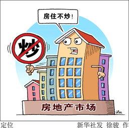 房住不炒下楼市趋向平稳通常情况下,房地产市场过热会使得房屋空置率较高.