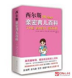 育儿书籍排行榜百科