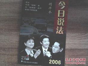 今日说法精华版2006