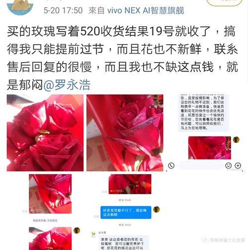 520卖花翻车了,罗永浩道歉双倍赔偿