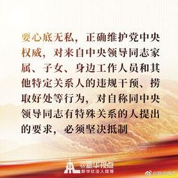 中央纪委三次全会上重要金句