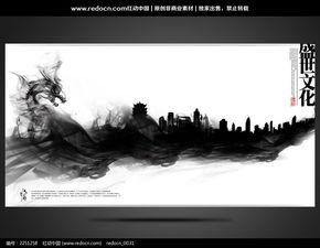 水墨中国风文化展板