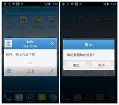 QQ通讯录 Android 3.5发布 桌显短信可一键删除
