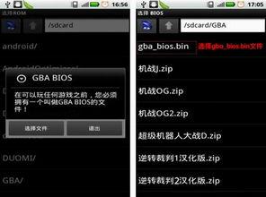 手机gba模拟器怎么用