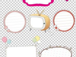...边框素材免抠图可爱相框花边图片下载psd素材 其他