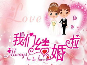 8结婚九心情短语