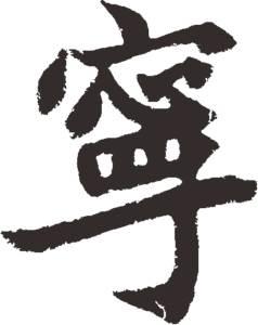 四字书法作品欣赏(家里客厅一般挂什么字)