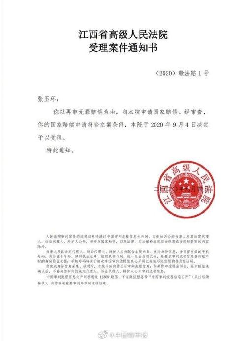 江西高院今日依法受理张玉环国家赔偿申请