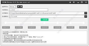 打包美化软件下载 NSetup 打包美化软件 v3.0官方版