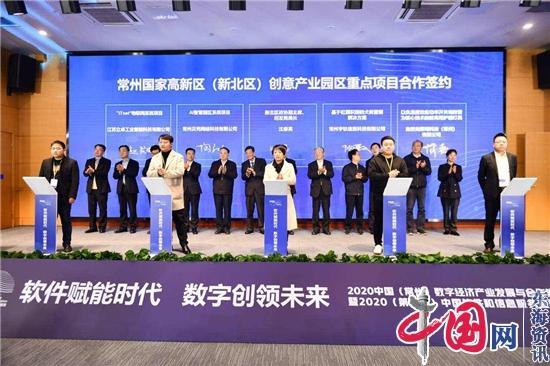 数字经济赋能2020中国常州数字经济产业发展与合作推进大会签约12个重点项目总投资15亿元