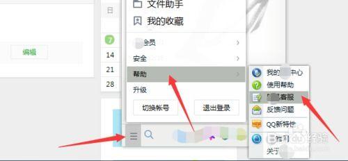 qq腾讯客服人工电话(QQ申诉人工客服电话)