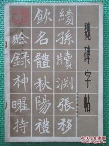 魏碑字帖(如何练好 钢笔魏碑)