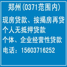 郑州贷款(想在郑州贷款,郑州好)