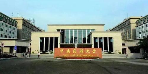 中央民族大学舞蹈学院包括哪些专业 大学教育