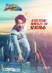 奔跑吧兄弟第二季成员:王祖蓝