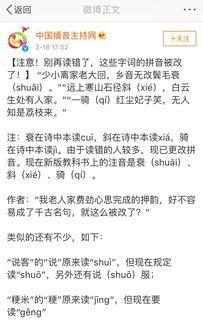 中国汉字读音有哪些改过