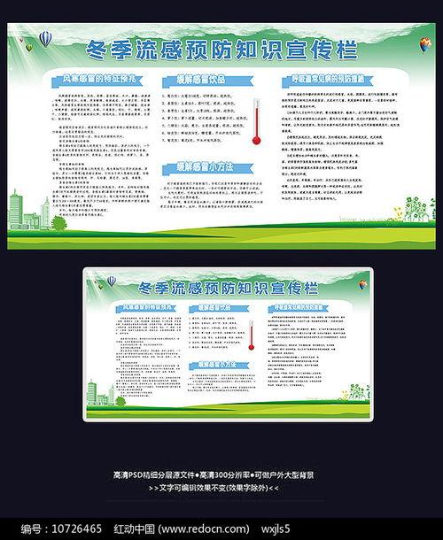 冬季预防流感小知识宣传栏