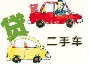 用车贷款(p抵押贷款的贷款条)