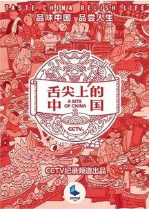 《舌尖上的中国》第三季海报