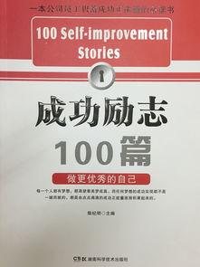 励志的日记100字