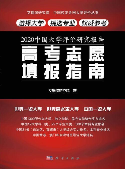 中国华北有哪些大学排名 专升本