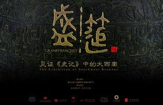 """盛筵——见证《史记》中的大西南""""展览海报"""