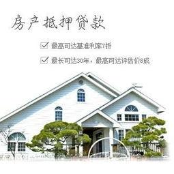 上海房产抵押贷款利率(上海房产抵押贷款利息)