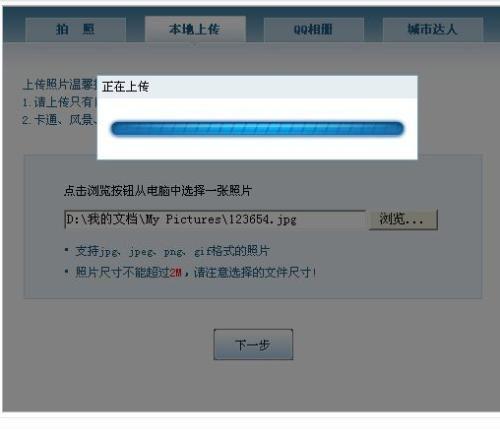 为什么我的QQ游戏里的照片秀换不了照片,我上传的文件也不大啊,谁能告诉我
