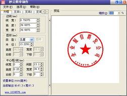 妙云图章制作程序 图章制作软件 1.0 中文免费绿色版
