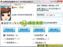 QQ网名美化精灵2011 QQ网名生成器 V2.00