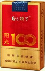 """00的烟(中国最好的烟多少钱?)"""""""