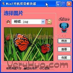 Win7开机背景修改器下载 v1.03 绿色版