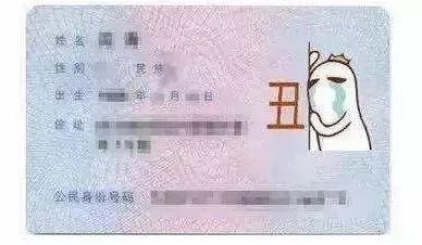 回想起当初办身份证时的恐惧