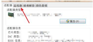 电脑屏幕闪烁是什么原因(电脑显示屏老是跳闪)_1572人推荐