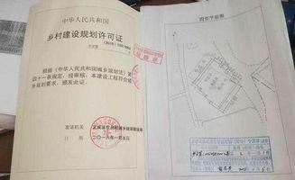 农村住房办房产证需要哪些资料