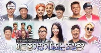 韩娱新闻 无限挑战 歌谣祭组合名单公开