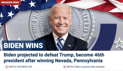 拜登成功当选第46任美国总统