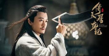 新版倚天屠龙记杨逍扮演者林雨申个人资料身高年龄