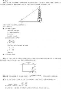 相似三角形数学知识点总结