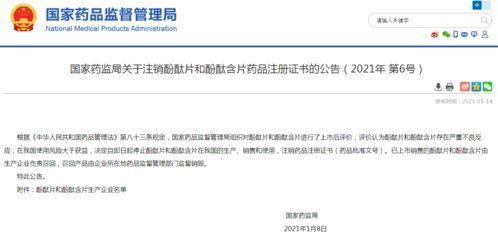 中国停止生产销售使用酚酞片,主要被用来治疗便秘