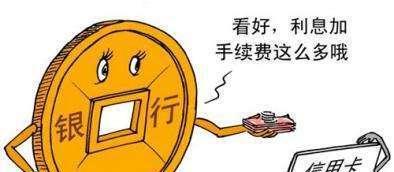 停息挂账(如何协商停息挂账)_1679人推荐