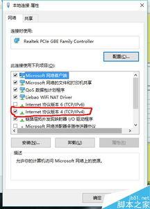 win10命令行设置ip地址