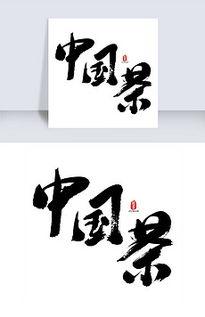 茶香书法字图片素材 茶香书法字图片素材下载 茶香书法字背景素材 茶香书法字模板下载 我图网