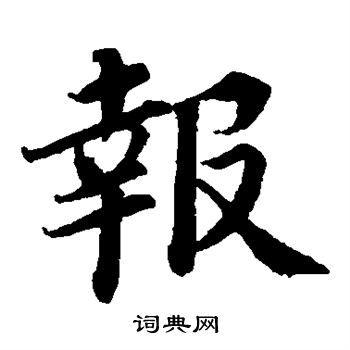 """蔡襄书法(""""宋四家""""的书法各有)"""