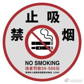 禁止电子烟(p电子烟是不会产生)