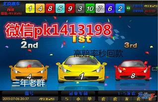 北京赛车微信群开奖官网
