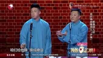 郭德纲的徒弟烧饼曹鹤阳在电视上为啥叫郭德纲儿徒