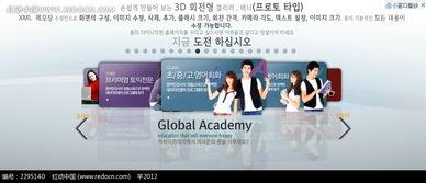韩版网页轮播设计源码素材免费下载 红动网