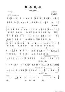 军旅歌曲100首强军战歌