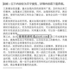 工程防汛新闻发言稿